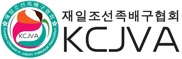 재일조선족배구협회 공식사이트